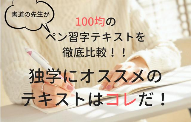 100均ペン習字テキスト