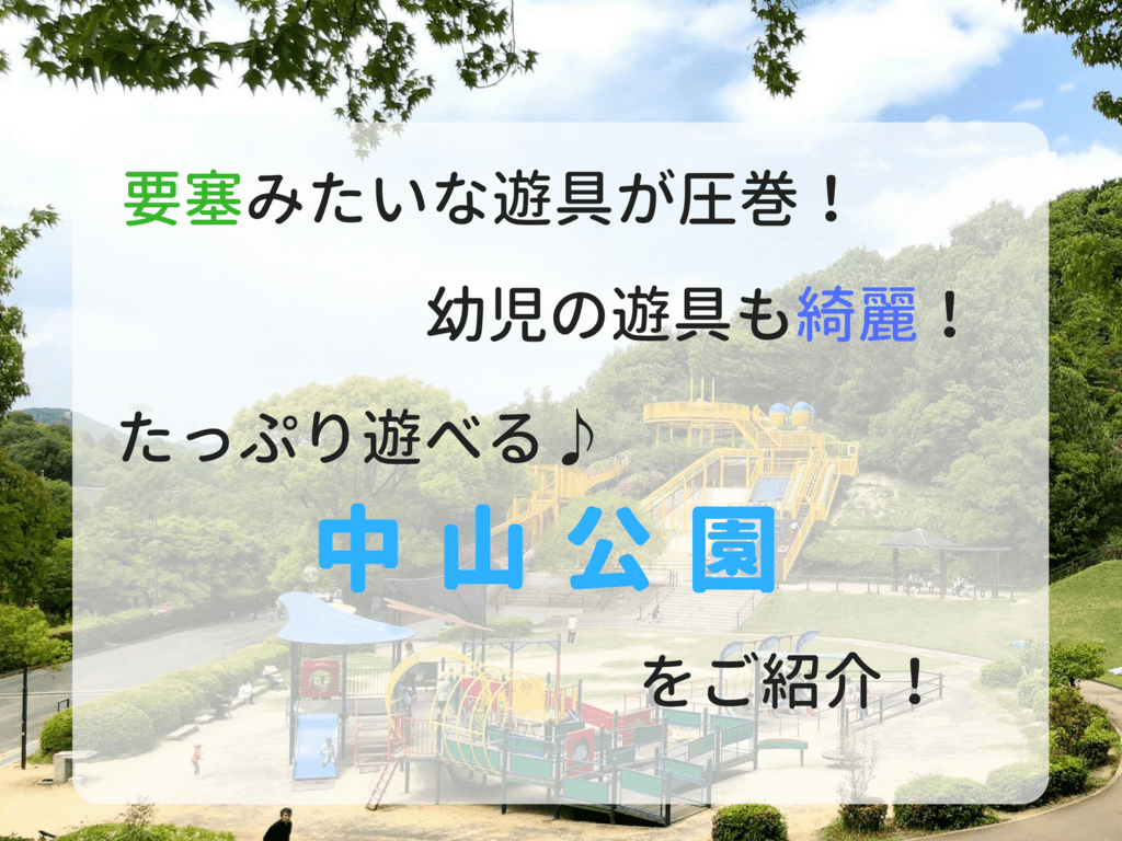 中山公園 (1)