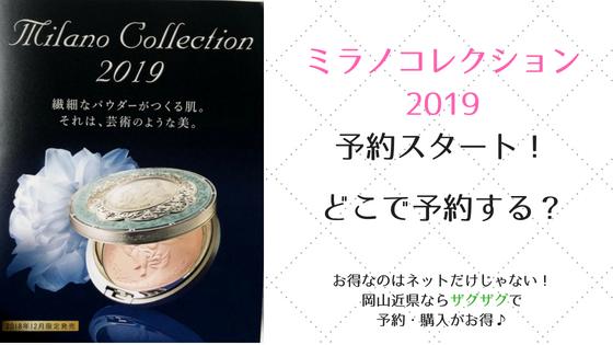 2019ミラノコレクション