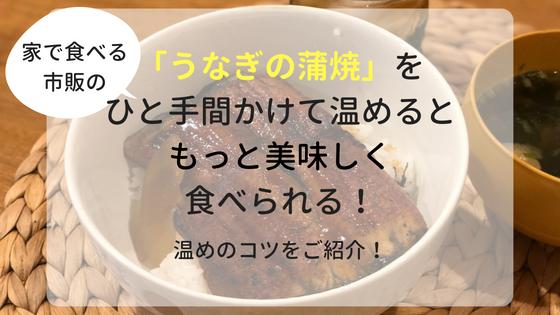 家で食べる「うなぎの蒲焼」にひと手間かけて温めるともっと美味しく食べられる!温めのコツをご紹介します!