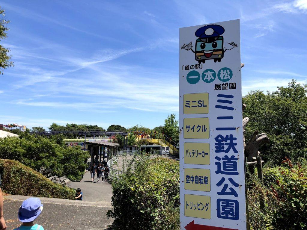 ミニ鉄道公園入り口