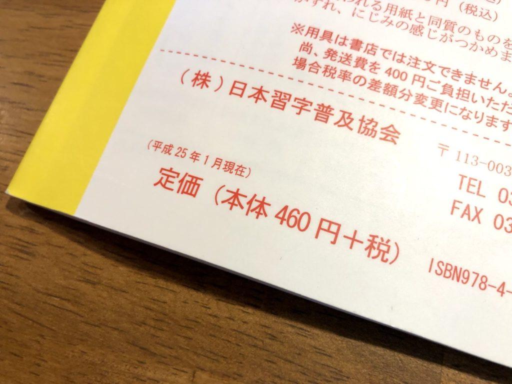 テキスト価格は驚きの460円!